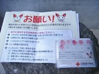 329回目の献血 - 双 極の調べ