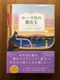海辺の本棚『セーヌ川の書店主』 - 海の古書店