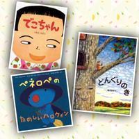 放課後読み聞かせ10月① - こもれびの庭