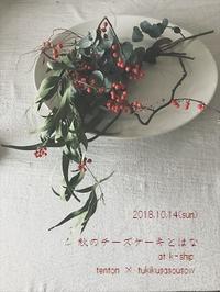 秋のチーズケーキとはな@k-shipさんにて - tukikusa note