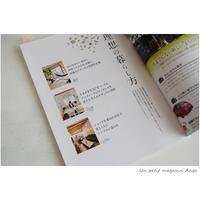 『宮崎の家づくり住まいvol.19』に掲載していただきました* - at HOME 宮崎 整理収納アドバイザー