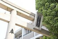 神楽坂若宮八幡神社 - 僕の足跡
