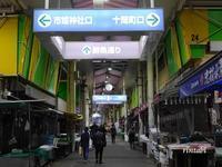 2018年9月金沢金沢の台所近江町市場と創作料理cocomi(心味) - うふふの時間