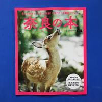 [WORKS]奈良の本 - 机の上で旅をしよう(マップデザイン研究室ブログ)