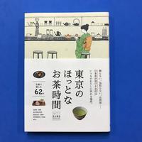 [WORKS]東京のほっとなお茶時間 - 机の上で旅をしよう(マップデザイン研究室ブログ)
