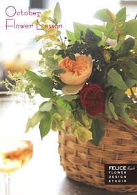 10月のレッスンスケジュール - 「想いを伝える幸せの花」by FELICE Flower Design Studio & Regalo