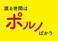 前田画楽堂本舗デザイン商品18.10.5 〜「24時間テレビ」とそれに対して意見・要望を伝えた「バリバラ」、そして「27時間テレビ」を見て思ったこと - 前田画楽堂本舗