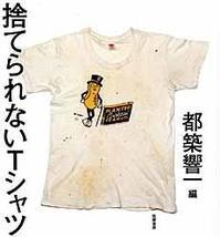 捨てられないTシャツ - TimeTurner