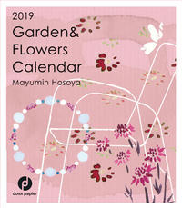 Mayumin 2019Garden&FlowersCalendar - まゆみん MAYUMIN Illustration Arts
