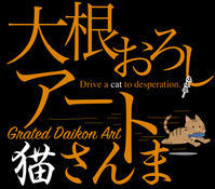 大根おろしアート『猫サンマ』 - お料理王国6  -Cooking Kingdom6-