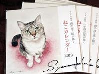 山中翔之郎さんのカレンダー - 湘南藤沢 猫ものの店と小さなギャラリー  山猫屋