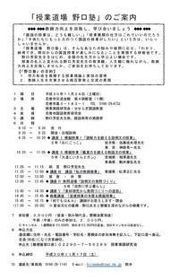 野口塾in岩手2018 - 野口塾blog/授業道場野口塾ネットワーク