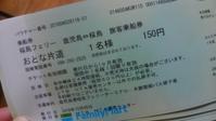 GSH 18 まであと2日! - おでかけメモランダム☆鹿児島
