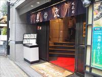 魚久本店で『銀だら京粕漬定食』@日本橋人形町 - 人形町からごちそうさま