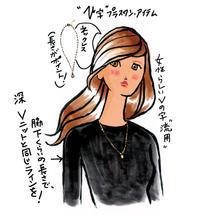 新・ニットでデコルテおしゃれアレンジ!(2) - パリ流ダイアリー(Petit journal de YOKO)