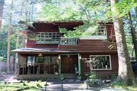 旧軽井沢カフェ「涼の音」。 - *ぷるはあと*