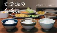 10/6(土)-10/28(日)美濃焼の茶碗展 - THE GIFTS SHOP / ザ・ギフツショップ
