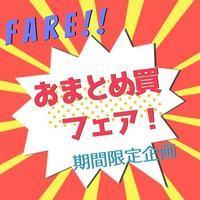 おまとめ買いフェア! - 鎌倉靴コマヤblog