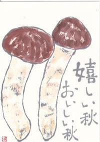 松茸ご飯の素を使って失敗なし♪ - ムッチャンの絵手紙日記
