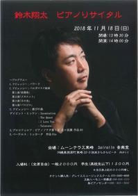 鈴木翔太ピアノリサイタルVOL.4 - しょータイム