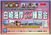 11/4(日)白崎、由良海岸堪能 中級ライド - ショップイベントの案内 シルベストサイクル