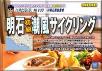 11/25(日)ぬくぬくライド企画 明石 初級 潮風サイクリング - ショップイベントの案内 シルベストサイクル