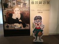 藤田嗣治展を見にいきました - おしゃれを巡る冒険