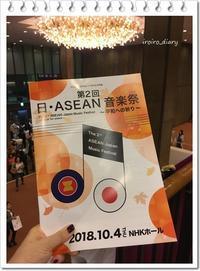 日・ASEAN音楽祭でJSBボーカルコンビをみてきました♪ - **いろいろ日記**