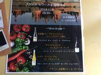 11月ワイン会詳細 - 大阪・西天満のフランス料理店「いまとむかし 井上義平」のブログ