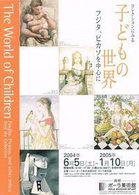 子どもの世界 - Art Museum Flyer Collection