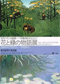 花と緑の物語展 - Art Museum Flyer Collection