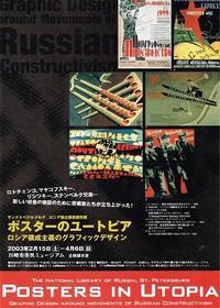 ポスターのユートピア - Art Museum Flyer Collection