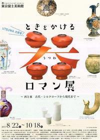 ときをかける器ロマン展 - Art Museum Flyer Collection