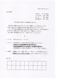 長田中資源回収のお知らせ - 若宮新町会ブログ