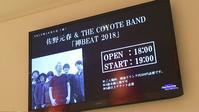 連夜の佐野元春 & The Coyote Band@ZEPP DiverCity - ITエンジニアで2児のPapaが仕事さぼらず(?)書くblog
