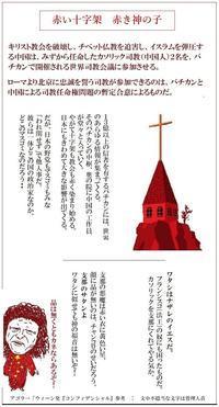 赤い十字架赤い神の子東京カラス - 東京カラスの国会白昼夢