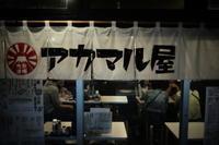 大衆酒場 - 心のカメラ  〜 more tomorrow than today ...