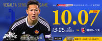 V仙台-浦和(10/7)PREVIEW - KAMMY'S HOMEPAGE:別館(予備館)