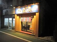 「にんにくや東小金井店」でらーめん♪92 - 冒険家ズリサン