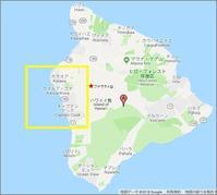 ハワイ島への旅⑤ - Have a nice day!