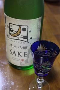 吉田酒造「月山ひやおろし」純米吟醸 - やっぱポン酒でしょ!!(日本酒カタログ)