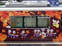 萌車(もえぐるま)* decorated train - ももさへづり*うた暦*Cent Chants d' une Chouette
