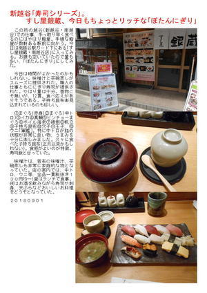 新越谷「寿司シリーズ」。すし屋銀蔵、今日もちょっとリッチな「ぼたんにぎり」