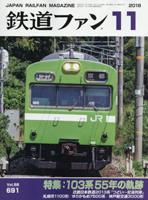 [雑誌]鉄道ファン2018年11月号 - 新・日々の雑感