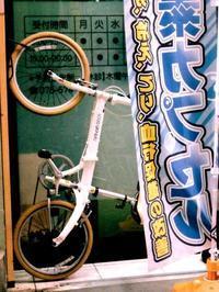 京都の自転車⑴ - 鯵庵の京都事情