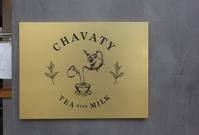ミルクティー専門店「CHAVATY」で朝活♬ - Kirana×Travel
