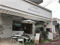 LIVING ORGANICS Juice & Place@兵庫/芦屋 - Bon appetit!