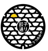 手作り味噌・栃木の地酒 蔵楽  ★★★ - 下町グルメ探訪
