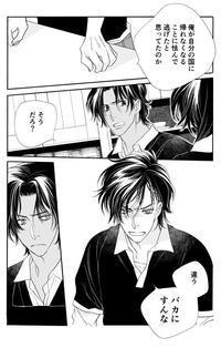 桜の花の紅茶王子第48話-2 - 山田南平Blog