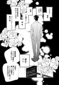 桜の花の紅茶王子番外編 - 山田南平Blog